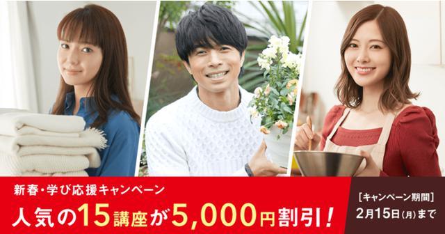 画像: 人気15講座が5,000円割引になる「新春・学び応援キャンペーン」がスタート!