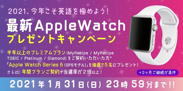 画像1: お年玉企画『最新AppleWatchプレゼントキャンペーン開催』