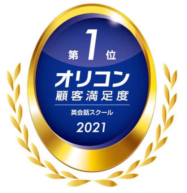 画像2: 「英会話のベルリッツ」が2021年のオリコン顧客満足度®調査英会話スクールで第1位!