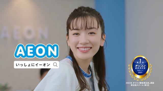画像6: 英会話イーオン 新CMが解禁!