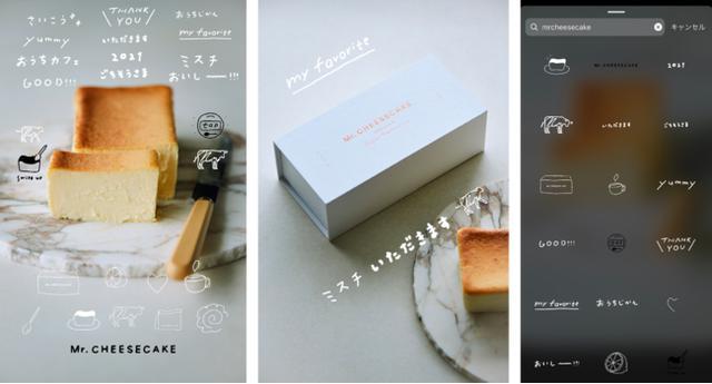 画像3: 人生最高のチーズケーキ「Mr. CHEESECAKE」が公式オンラインショップをリニューアルオープン!