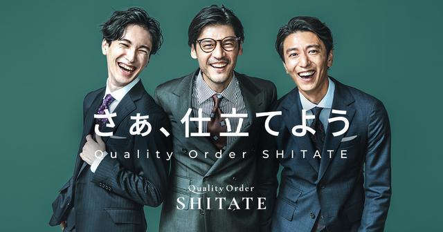 画像: レディースオーダースーツ・オーダーシャツならシタテ|Quality Order SHITATEの公式WEBサイト(洋服の青山/THE SUIT COMPANY)
