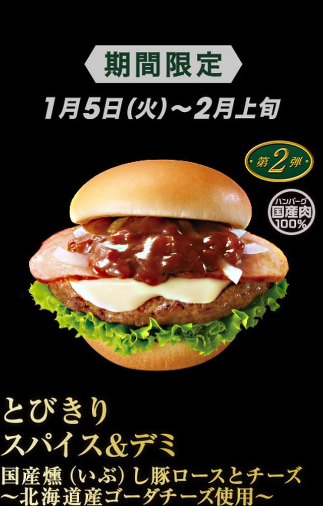 画像: 【試食レポ】モスバーガーより「とびきりスパイス&デミ 国産燻し豚ロースとチーズ」新登場⭐︎