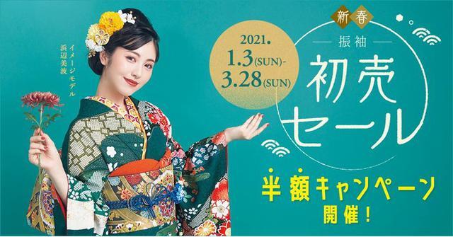画像: 【全国】新春 振袖初売セール!振袖半額キャンペーン