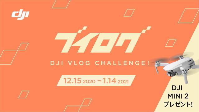 画像: DJI Vlog チャレンジ開催!あなたの物語を楽しくクリエイティブに。 - DJI BUYING GUIDES