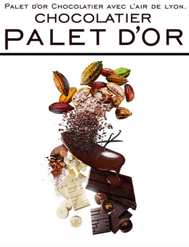 画像: ショコラティエ パレ ド オール~2021年おうちでも楽しめるバレンタイン~