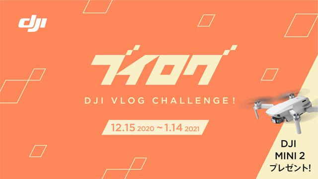 画像1: DJIでVlogはじめよう。DJI Vlog Challengeキャンペーンを開催!