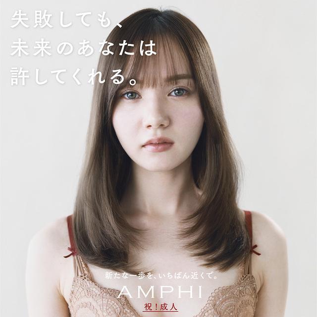 画像1: 下着のセレクトショップ「AMPHI」の新成人応援ビジュアルに20歳を迎えたモデルのマーシュ彩さんが登場