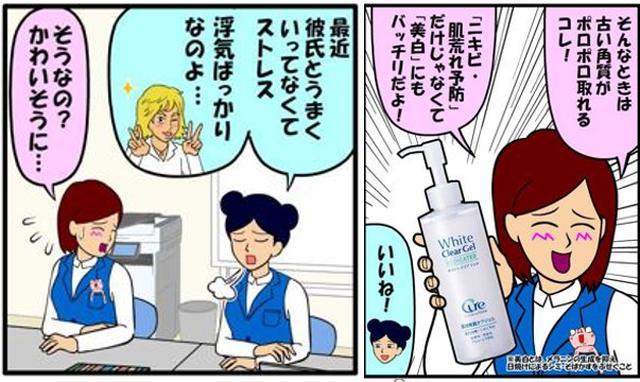 画像1: SNSで大人気の漫画「耐え子の日常」と初コラボ!