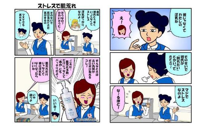 画像2: SNSで大人気の漫画「耐え子の日常」と初コラボ!
