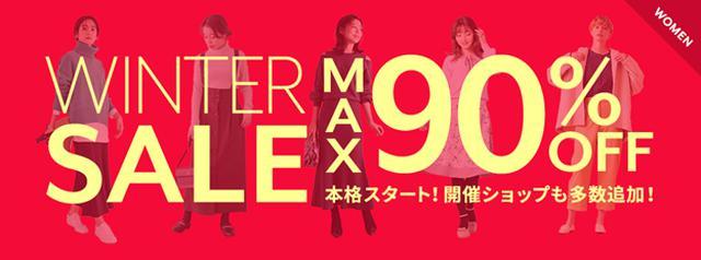 画像: MAX90%OFF!この冬はおうちショッピングを楽しもう!