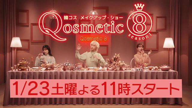 画像6: メイクアップショー番組「Qosmetic 8」がABEMAでスタート