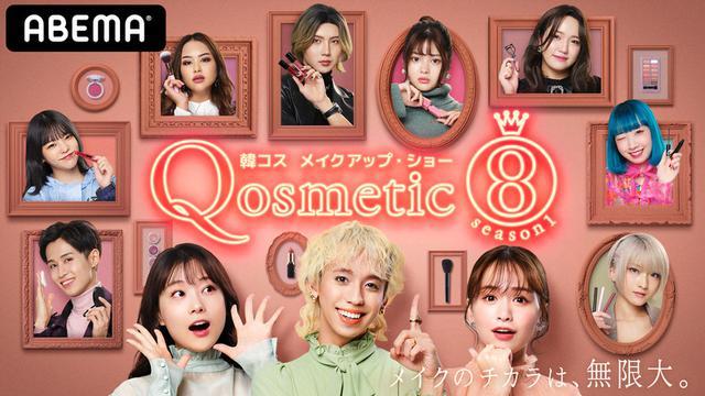 画像: 韓コス メイクアップ・ショー Qosmetic 8 #1 | 【ABEMA】テレビ&ビデオエンターテインメント