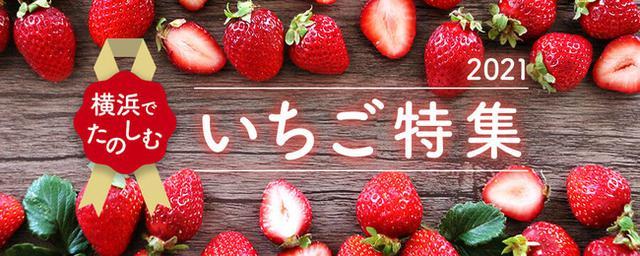 画像: 横浜で楽しむ「いちご特集2021」ページオープン!
