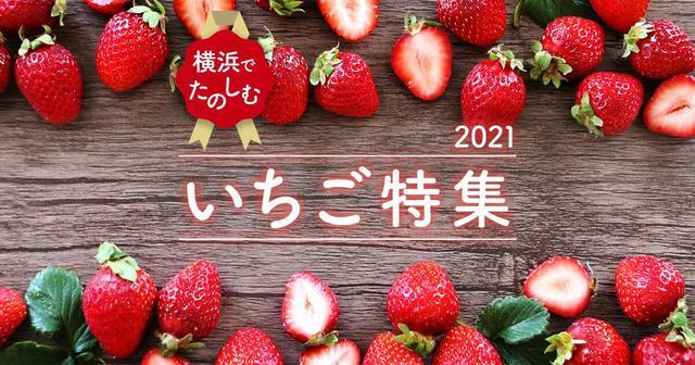 画像: 横浜でたのしむ いちご特集2021|【公式】横浜市観光情報サイト - Yokohama Official Visitors' Guide
