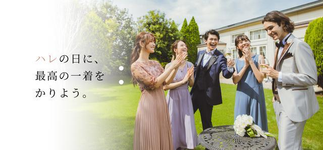 画像: 紳士服大手で初!「借りる」専用のWEBサイトがオープン