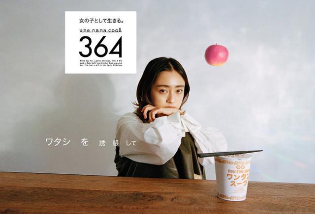 画像: 「une nana cool(ウンナナクール)」から、ミニマルなデザインのノンワイヤーブラ『364ブラ』に新色登場