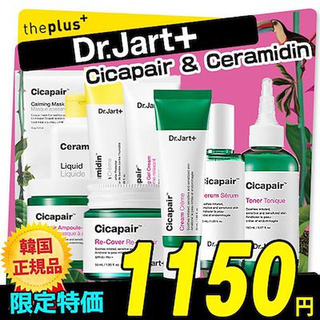 画像: [Qoo10] Dr.Jart+ : 【Dr.jart+ドクタージャルト】 シ... : スキンケア
