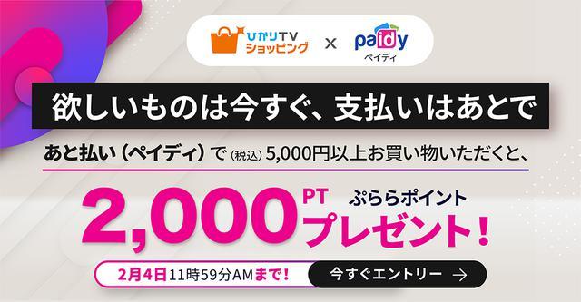 画像: キャンペーンエントリー&あと払い(ペイディ)期間中合計5,000円以上利用でぷららポイント2,000 | ひかりTVショッピング