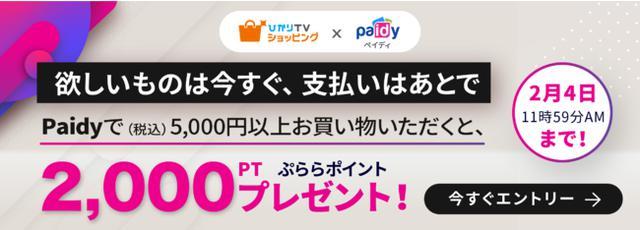 画像: 「ひかりTVショッピング」でも翌月払いも可能に!