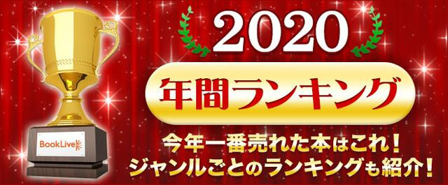 画像: 【総合】年間ランキング2020 - キャンペーン・特集 - 漫画・無料試し読みなら、電子書籍ストア BookLive!