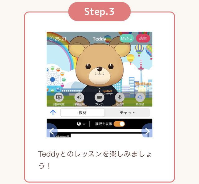 画像11: 【体験レポ】3Dキャラクター先生が英語を教えてくれる!