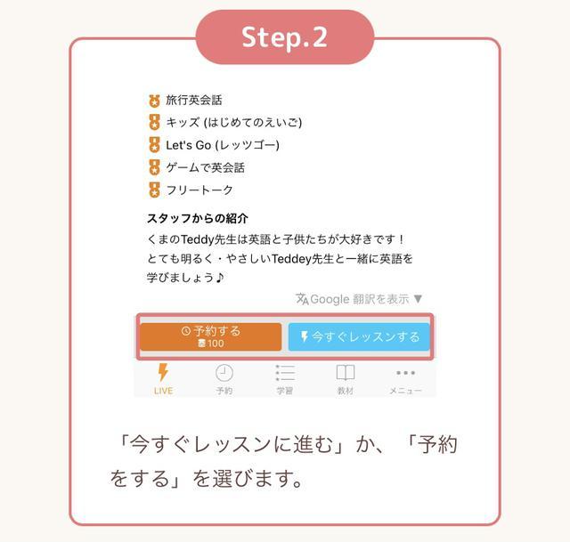 画像10: 【体験レポ】3Dキャラクター先生が英語を教えてくれる!