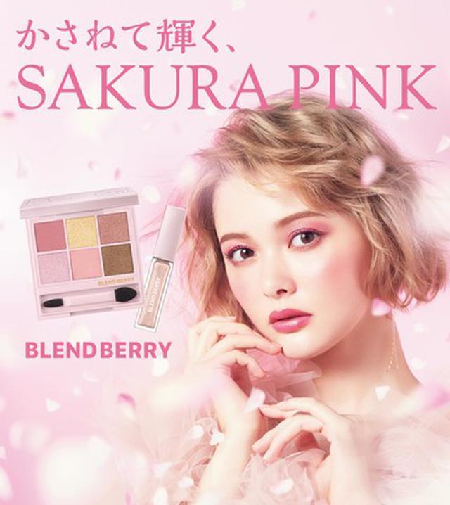 画像1: メイクブランド『BLEND BERRY』より、SAKURA COLLECTIONの限定セットを発売