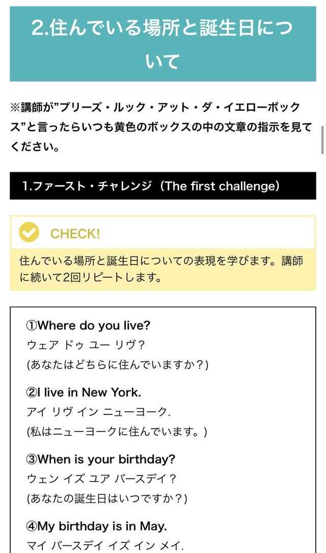 画像15: 【体験レポ】3Dキャラクター先生が英語を教えてくれる!