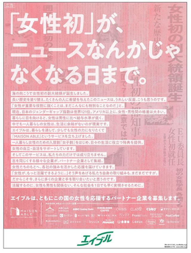 画像: 賛同するパートナー企業およそ30社とともに、宣言広告を朝日新聞内に掲載
