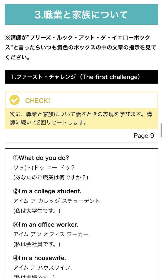 画像16: 【体験レポ】3Dキャラクター先生が英語を教えてくれる!