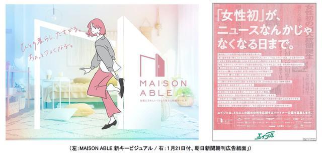 画像1: ひとり暮らし女性応援ブランド『MAISON ABLE(メゾンエイブル)』がリニューアル