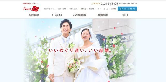 画像1: 『おうち婚活』応援キャンペーン