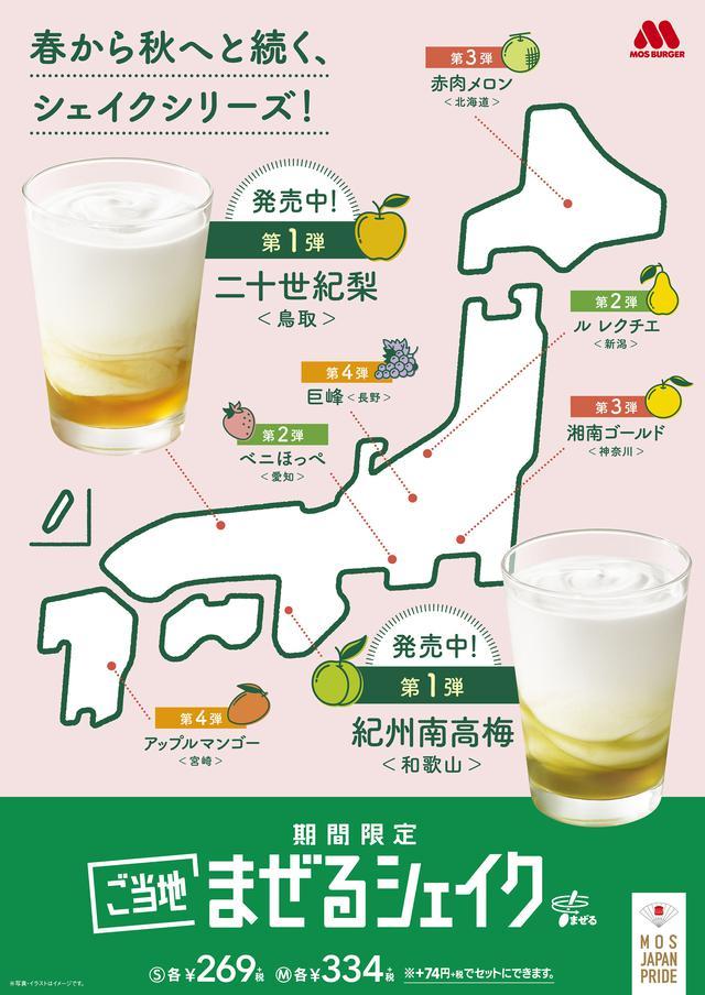 画像1: 【レポ】日本各地の食材をシェイクにアレンジ!モスバーガーの「まぜるシェイク」第1弾新発売♡