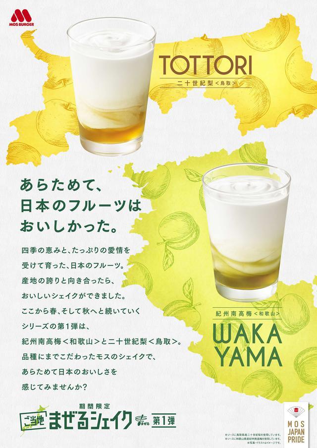 画像2: 【レポ】日本各地の食材をシェイクにアレンジ!モスバーガーの「まぜるシェイク」第1弾新発売♡