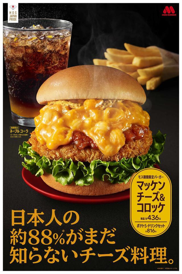 画像1: 【モスバーガー】欧米の代表的な家庭料理を特製ミートソースでいただく!「マッケンチーズ&コロッケ」新発売♡