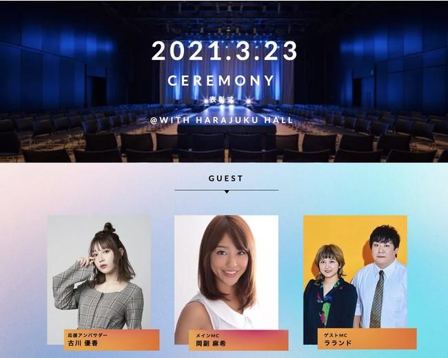 画像1: 「CampusAward 2021 Supported by キレイライン矯正」グランプリ発表イベントの開催決定!
