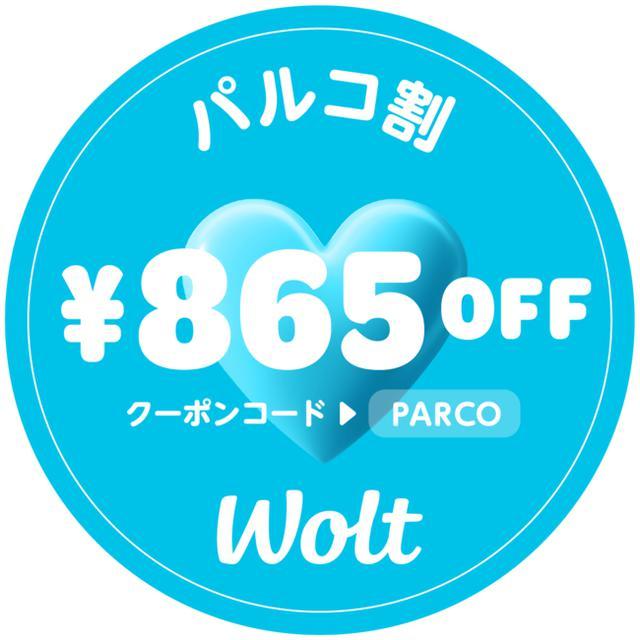 画像2: 【緊急実施!】渋谷PARCO × Wolt が飲食店を支援!デリバリーメニューが驚愕の865(パルコ)円割引!