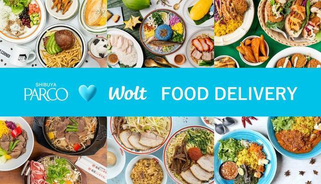 画像1: 【緊急実施!】渋谷PARCO × Wolt が飲食店を支援!デリバリーメニューが驚愕の865(パルコ)円割引!