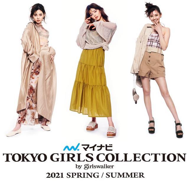 画像: ファッション・クリエイティブ・ディレクター軍地彩弓氏監修のもとTGCが提唱するキーメッセージ「オプティミズム」