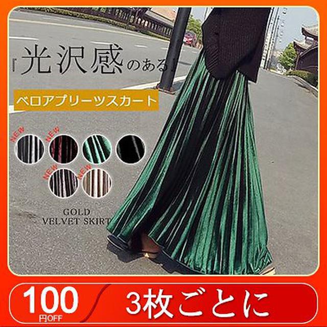 画像: [Qoo10] 3枚ごとに100円OFF!!【限定SAL... : レディース服