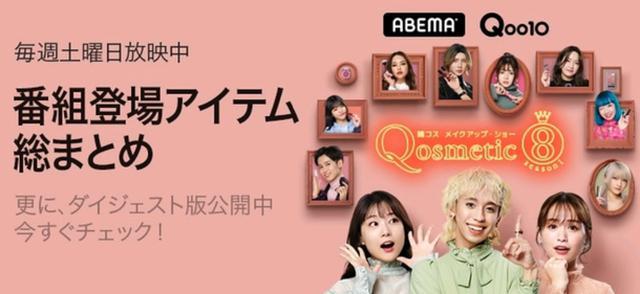画像1: 【Qoo10】ABEMA新番組「Qosmetic 8」 公式メイクアップ特集コーナーがオープン