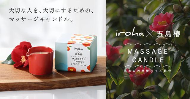"""画像1: iroha初の""""大切な人を、大切にするための、マッサージキャンドル""""新発売"""