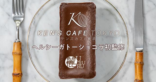 画像: ケンズカフェ東京ヘルシーガトーショコラ初監修!魔法のガトーショコラ麗(砂糖不使用・低GIチョコ)|青山すこやか本舗 公式オンラインストア