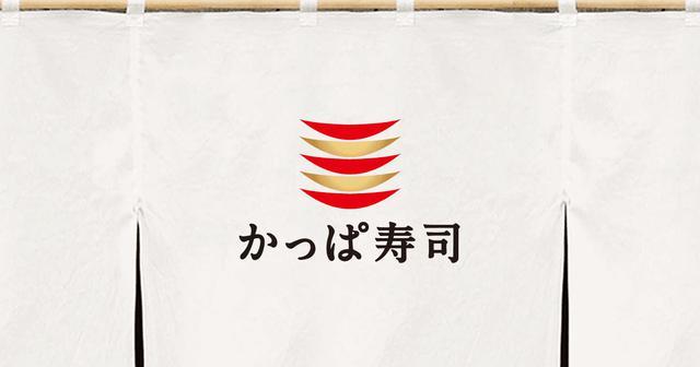 画像: かっぱ寿司   回転寿司