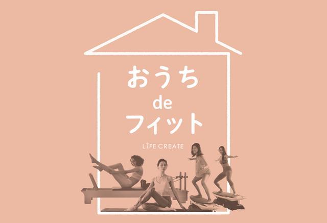 画像: 『おうちdeフィット』が正式START!