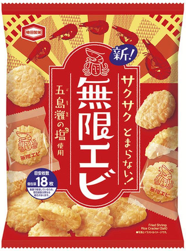画像4: 無限に食べちゃうおいしさ!『無限エビ』新発売!