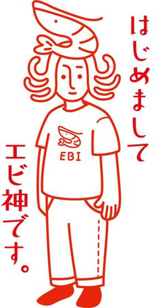 画像2: 無限に食べちゃうおいしさ!『無限エビ』新発売!