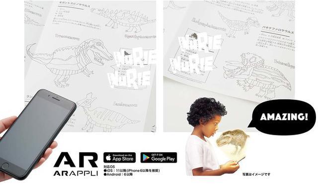 画像4: 「学研の図鑑LIVE」とコラボレーションした遊んで学べる図鑑のぬりえ