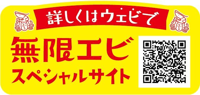 画像3: 無限に食べちゃうおいしさ!『無限エビ』新発売!